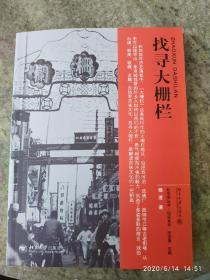 杨澄先生签名•题词•钤印《找寻大栅栏》