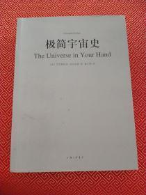 极简宇宙史