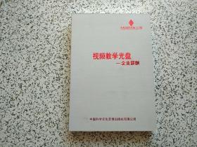 长松组织系统3.0版 视频教学光盘 — 企业薪酬  全26张DVD光盘