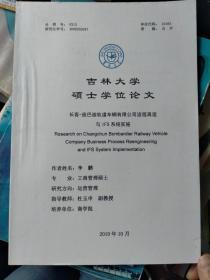 吉林大学硕士学位论文:长客-庞巴迪轨道车辆有限公司流程再造与IFS系统实施