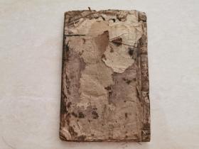 清代木刻线装本(四大奇书第一种 第一才子书)第19回至24回 全一册  品相如图