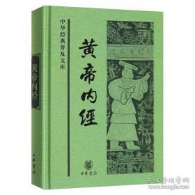 黄帝内经(素问+灵枢)