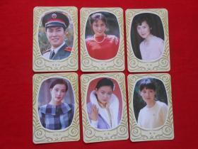 1986年电影演员年历卡(六张一套)