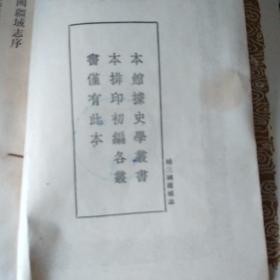 补三国疆域志 巜丛书集成初编》民国25年初版 私藏品好