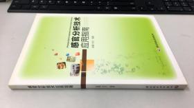 感官分析技术应用指南【附光盘】