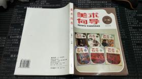 美术向导:合订本.1993年1-6期
