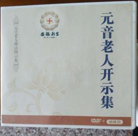 元音老人开示集DVD(13碟)