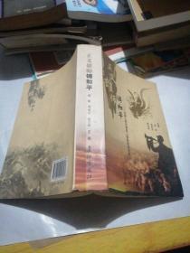 正义雄师铸和平——中国人民志愿军入朝参战诗词选