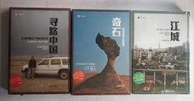 江城、奇石、寻路中国