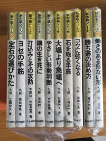 日本棋院 新中级系列围棋丛书 10册全