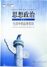 高中思想政治课本选修5