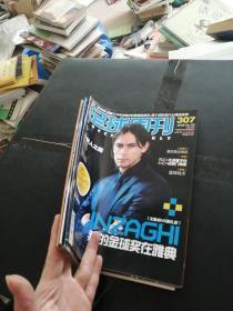 足球周刊2008年总第(307,308,328,335)期