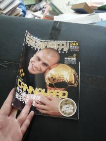 足球周刊 2006年总第245期
