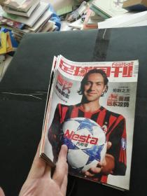 足球周刊2005 (177,194,196)三本合售