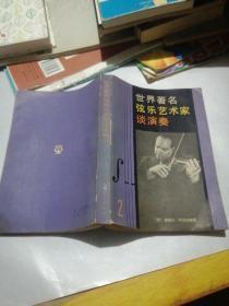 世界著名弦乐艺术家谈演奏(二)