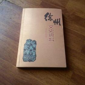 徐州文史资料29(2009年)