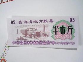 青海省地方粮票,1975年青海省地方粮票·、半市斤