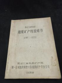 黑龙江省阿城县地址矿产图说明书