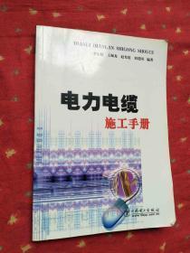 电力电缆施工手册