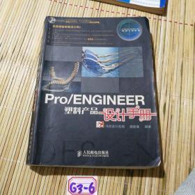 CAD/CAM/CAE应用专家:Pro/ENGINEER塑料产品设计手册