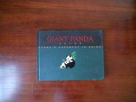 国宝大熊猫(含熊猫剪纸6张、熊猫邮票4张)