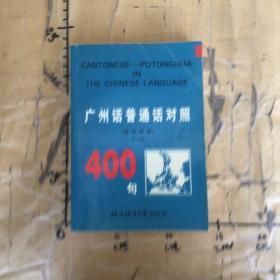 广州话、普通话对照400句.英文译释