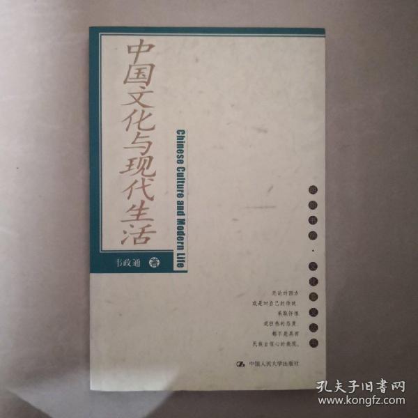 中国文化与现代生活