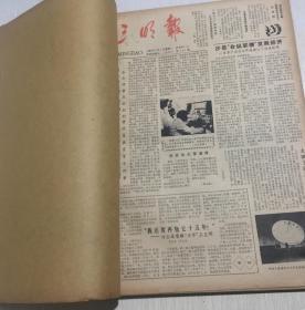 三明报 1986年4月-6月合订本 珍贵地方报 拒绝议价非诚勿扰 多图展示 大量福建省及三明地区资料 著名三明作家群三明诗群最初集中展示载体