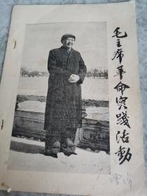 毛主席革命实践活动