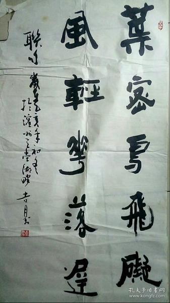 山东省书协会员张吉月书法