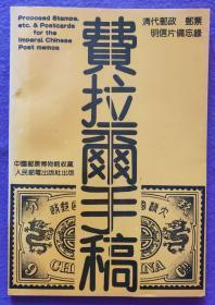 《费拉尔手稿——清代邮政、邮票、明信片备忘录》