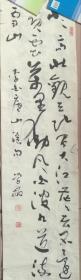 中国书协会员毛学校书法作品