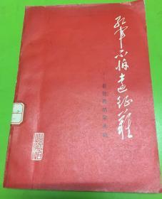 (红军不怕远征难)长征回忆录选编!红色历史记录资料。