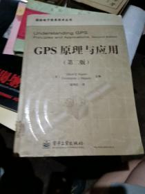 GPS原理与应用(第二版)