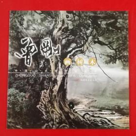 中国山水画技法丛书  曾刚画树木