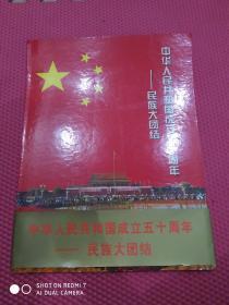 中华人民共和国成立五十周年1949-1999 民族大团结 邮票 整版    带腰封品好