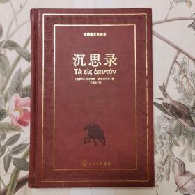 沉思录:古希腊文全译本