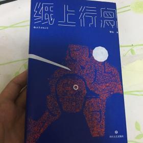 纸上行舟(青年作者黎幺的短篇小说首度结集)