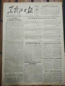 老报纸黑龙江日报1956年4月22日(4开四版) 全省普遍开始播种大田; 全国交通先进生产者代表会议开幕;