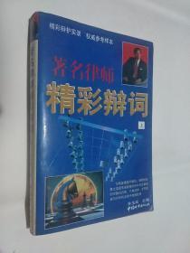 著名律师精彩辩词(上)