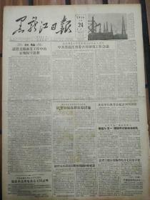 老报纸黑龙江日报1956年4月24日(4开四版) 中共黑龙江省委召开财贸工作会议; 莫斯科举行列宁诞生86周年纪念大会;