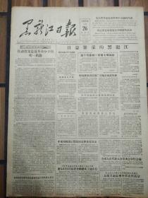 老报纸黑龙江日报1956年4月26日(4开四版) 哈尔滨电表仪器厂开始全面试生产; 中共中央代表团团长聂荣臻致祝词;