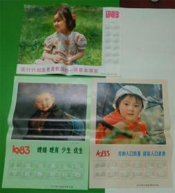 1983儿童年历画3张.计划生育宣题材传画