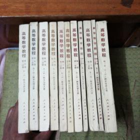 高等数学教程(全五卷十一册)