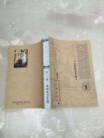 黔江文史1,水利电力专辑    32开本