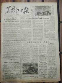 """老报纸黑龙江日报1956年4月27日(4开四版) 按照国家计划播种大豆是我省农民的光荣任务; 以新的成就向""""五一""""节献礼;"""