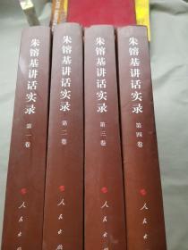 朱镕基讲话实录 全四卷  精装【实图拍摄 正版书籍】