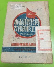 珍贵红色文献(关于联共(布)中央工作的报告!