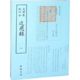 钦定四库全书近思录(全二册)