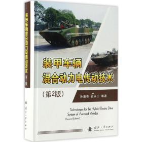 装甲车辆混合动力电传动技术(第2版)